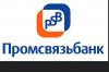 Промсвязьбанк (ПСБ)
