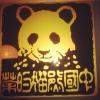 Чайная «Чай китайской панды» (Волгоград, ул. Набережная 62–ой армии, д. 6)