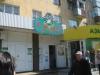 """Магазин товаров для детей """"Ежик"""" (Уфа, ул. Свободы, д. 6)"""