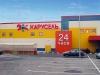 """Гипермаркет """"Карусель"""" (Подольск, Симферопольское шоссе, д. 21 а, стр. 1)"""
