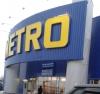 Торговый центр METRO Cash&Carry (Уфа, ул. Рубежная, д. 170)