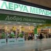 Гипермаркет товаров для ремонта Леруа Мерлен (Новосибирск, ул. Ватутина, д. 107)