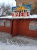 """Кафе """"Афины"""" (Челябинск, ул. Гагарина, д. 2/1)"""