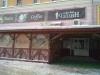 "Кафе ""Чаплин"" (Екатеринбург, ул. Кировградская, д. 11)"