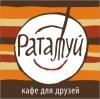 """Кафе """"Рататуй"""" (Екатеринбург, ул. Уральских Рабочих, д. 31)"""