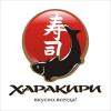 """Доставка роллов и суши """"Харакири"""" (Новосибирск)"""