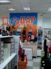 "Магазин ""Дар Обувь"" (Смоленск, пр-т Гагарина, д. 10/2, ДБ ""Гамаюн"")"