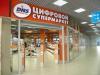 "Цифровой супермаркет ""DNS"" (Челябинск, ул. Дарвина д. 18, ТК ""Кольцо"")"