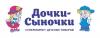 """Магазин детских товаров """"Дочки & Сыночки"""" (Орел, ул. Тургенева, д. 40)"""