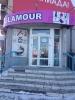 """Магазин """"Glamour"""" (Челябинск, пр-т Свердловский, д. 6)"""