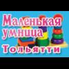 """Магазин игрушек """"Маленькая умница"""" (Тольятти, ул. Мичурина, д. 78б)"""