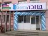 """Магазин """"КнигаЛэнд"""" (Челябинск, пр-т Победы, д. 160)"""
