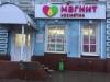 """Магазин косметики """"Магнит Косметик"""" (Иваново, пр. Ленина, д. 10)"""