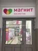 "Магазин косметики ""Магнит Косметик"" (Иваново, ул. Жарова, д. 8)"