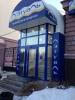 """Магазин """"Л`Этуаль"""" (Челябинск, пр-т Ленина, д. 67)"""