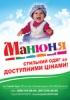"""Магазин """"Манюня"""" (Ивано-Франковск, ул. Тургенева, д. 12)"""