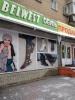 "Магазин обуви ""Belwest"" (Копейск, пр-т Славы, д. 5)"