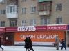 """Магазин обуви """"Юничел"""" (Екатеринбург, пр-т Космонавтов, д. 74)"""