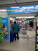 """Магазин """"Плюс"""" (Челябинск, Копейское шоссе, д. 1г, ТК """"Светофор"""")"""