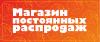 Магазин постоянных распродаж (Екатеринбург, ул. Билимбаевская, д. 15)