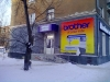 "Магазин швейных машин ""Шаттл"" (Екатеринбург, ул. Кировградская, д. 21)"