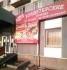 """Магазин """"Сладко Вам. Кондитерские изделия от лучших производителей"""" (Челябинск, ул. Салютная, д. 2)"""