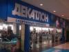"""Магазин спортивных товаров """"Decathlon"""" (Самара, Московское шоссе, 24й км., д.5, ТЦ """"МЕГА"""")"""