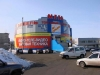 "Магазин ""Спортмастер"" (Петропавловск-Камчатский, ул. Тушканова, д. 35, ТЦ ""Мега"")"