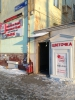 """Магазин """"ЦВЕточка"""" (Челябинск, ул. Гагарина, д. 19)"""