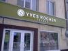 "Магазин ""Yves Rocher"" (Уфа, ул. Ленина, д. 9/11)"