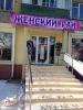 """Магазин """"Женский рай"""" (Челябинск, ул. Гагарина, д. 28)"""