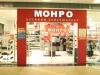 "Обувной супермаркет ""Монро"" (Казань, ул. Рихарда Зорге, д. 67)"