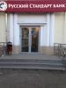 """Отделение банка """"Русский стандарт"""" N 7 (Челябинск, ул. Гагарина, д. 12)"""