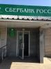 Отделение Сбербанка России (Горняк, ул. Черняховского, д. 23)