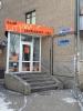 "Парикмахерская-салон ""Штрих"" (Челябинск, ул. Агалакова, д. 36)"