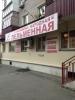"""Пельменная """"Народная"""" (Челябинск, ул. Доватора, д. 42)"""