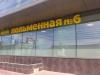 "Пельменная ""Патриот"" №6 (Челябинск, ул. Труда, д. 162)"