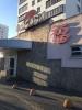 """Ресторан """"Асаби"""" (Челябинск, пр-т Ленина, д. 66а)"""