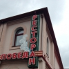"Ресторан ""Победа"" (Челябинск, ул. Героев Танкограда, д. 75)"