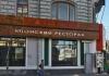 "Ресторан японской кухни ""Тануки"" (Самара, ул. Ленинградская, д. 37)"