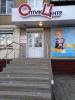 "Салон оптики ""Оптик-Центр"" (Челябинск, ул. Гагарина, д. 28)"