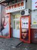 """Салон оптики """"Перспектива"""" (Челябинск, ул. Гагарина, д. 4)"""