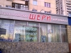 "Салон-парикмахерская ""Шери"" (Уфа, ул. Менделеева, д. 1)"