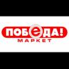 "Сеть гипермаркетов ""Победа маркет"" (Омск)"