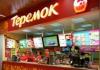 """Сеть кафе быстрого питания """"Теремок"""" (Москва)"""