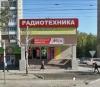 """Магазин """"Радиотехника"""" (Новосибирск, ул. Бориса Богаткова, 252/1)"""