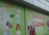 """Сеть магазинов """"Смешные цены"""" (Московская область, Одинцово)"""