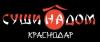 Служба доставки японской кухни «Суши на дом» (Краснодар)