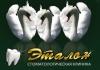 """Стоматологическая клиника """"Эталон"""" (Челябинск, ул. Марченко, д. 16)"""