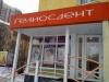 """Стоматологическая клиника """"Гелиосдент"""" (Екатеринбург, ул. Победы, 7)"""